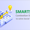 SmartSpark looking for Cambodian startups to solve 4 Social Welfare SDGs