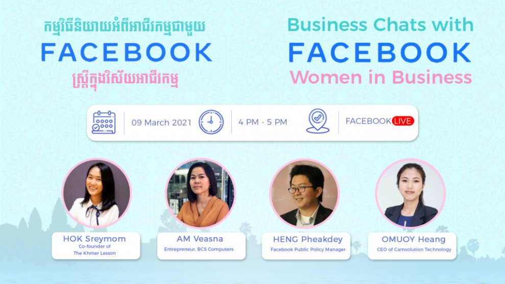 (English) Digital marketing skills essential for women business leaders in Cambodia