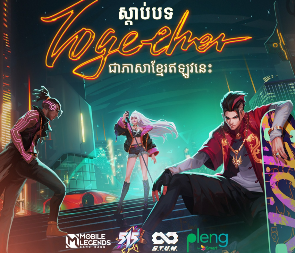 (English) Cambodian Superstars Get in Character for  First of its Kind MLBB 515 eParty Music Video