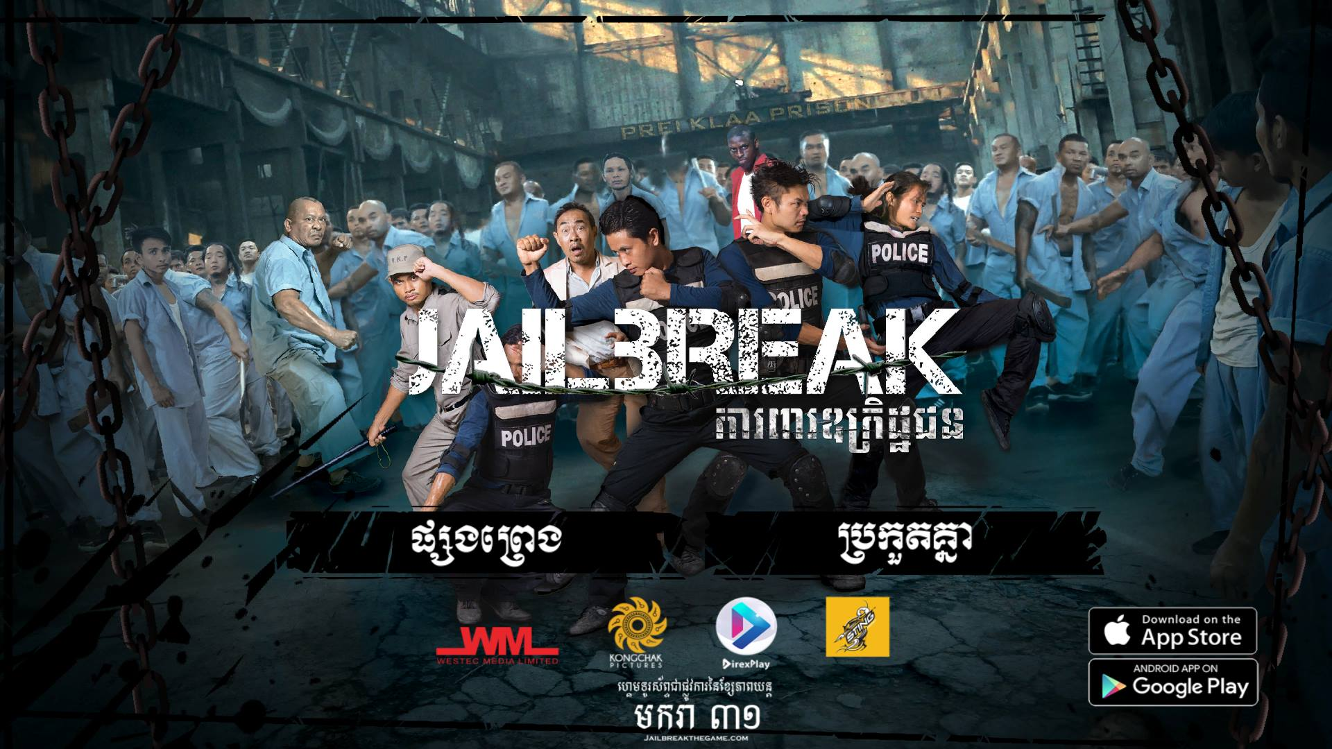 Direxplay is releasing the first official game for Cambodian movie Jailbreak
